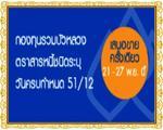 กองทุนรวมบัวหลวงตราสารหนี้ชนิดระบุวันครบกำหนด 51/12 เปิดขายวันที่ 21 - 27 พฤศจิกายน 2555