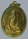 เหรียญพระครูอุดมสิทธาจารย์ (หลวงพ่ออุตตมะ) จ.กาญจนบุรี ปี๒๓