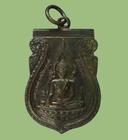 เหรียญพระพุทธชินราช วัดพระศรีรัตนมหาธาตุ รุ่นปฏิสังขรณ์ ปี๓๐