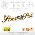 (งานสั่ง)จี้ห้อยคอทองตัดเป็นชื่อ(น้ำหนักโดยประมาณ3.0กรัม)(สูง10*40มิล) ทอง90%