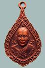 เหรียญพระอุดมสังวรเถร สร้างพระเจดีย์ วัดวังวิเวการาม กาญจนบุรี