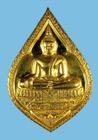 เหรียญพระศรีศากยมุนี - 200 ปี วัดสุทัศน์ พศ 2550