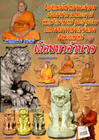 ขอเชิญสั่งจอง เสือ รุ่นมหาอำนาจ พ่อท่านผ่อง ฐานุตฺตโม วัดแจ้ง พัทลุง