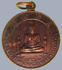 เหรียญพระพุทธไตรยรัตนนายก (หลวงพ่อโต) วัดพนัญเชิงกรุงเก่า