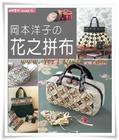 หนังสืองานควิลท์ของไต้หวัน Okamato Quilt Bag