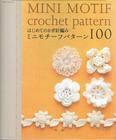 ++สั่งจอง++ หนังสือถักโคร์เชต์ Mini Motif crochet pattern 100