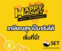 คู่มือเกษียณสุข Happy Money Happy Retirement