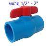 บอลวาล์ว PVC LOTUS แบบสวม
