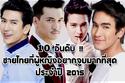 10 อันดับชายไทยที่ผู้หญิงอยากจูบมากที่สุดประจำปี 2015