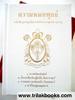 หนังสือธรรมะ-ความหมดทุกข์-หนังสือชุดหมุนล้อธรรมจักรของพุทธทาส