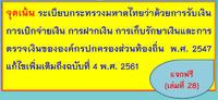 จุดเน้นระเบียบกระทรวงมหาดไทยว่าด้วยการรับเงิน การเบิกจ่ายเงิน การฝากเงิน การเก็บรักษาเงินและการตรวจเงินขององค์กรปกครองส่วนท้องถิ่น พ.ศ. 2547แก้ไขเพิ่มเติมถึงฉบับที่ 4 พ.ศ. 2561