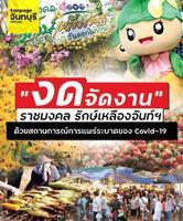 งานราชมงคลรักษ์เหลืองจันท์ วันดอกไม้บาน ครั้งที่ 20