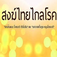 สงฆ์ไทยไกลโรค