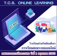 การเรียนการสอนระบบออนไลน์(เรียนปรับพื้นฐาน)    โรงเรียนตรังคริสเตียนศึกษา มูลนิธิในสภาคริสตจักรแห่งประเทศไทย