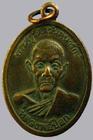เหรียญหลวงพ่อป๊อก วัดพระธาตุช่อแฮ จ.แพร่ ปี๒๙