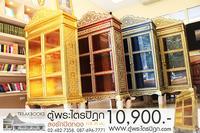 ตู้สำหรับบรรจุพระไตรปิฎก  รุ่น ลงรักปิดทอง ราคา 10,900 บาท