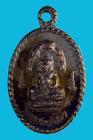 เหรียญพระนาคปรก หลวงพ่อศิลา วัดทุ่งเสลี่ยม จ.สุโขทัย ปี๕๒