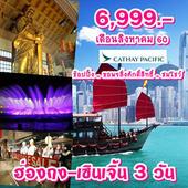 ฮ่องกง เซินเจิ้น โชว์น้ำพุ 3 มิติ  3วัน2คืน  เดินทาง สิงหาคม  2560