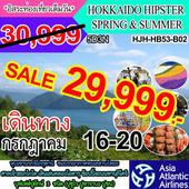 HOKKAIDO HIPSTER SPRING & SUMMER  เดินทาง กรกฏาคม - สิงหาคม 2560