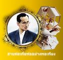 ธ สถิตย์ในดวงใจไทยนิรันดร์