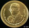 เหรียญทองคำ เฉลิมพระชนมพรรษา 80 พรรษา