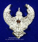 พญาครุฑ มหาเศรษฐี หลวงปู่แก้ว(2) วัดสะพานไม้แก่น สงขลา เนื้อเงิน ปี 2560