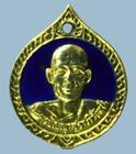 เหรียญพระครูปัญญาสราภิวัฒน์ วัดท่าเกษม จ.ปราจีนบุรี  ปี 2526