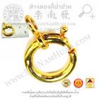สปริงกลมทอง(ขนาด13มิล) (น้ำหนักโดยประมาณ1.93g) (ทอง 90%)