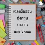 เฉลยข้อสอบอังกฤษ,TU-GET