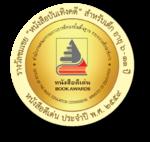 บจก.เอ็ดดูเคชั่นแนลเทคโนโลยี(เอ็ด-เทค) ได้รับรางวัลชมเชย ในการประกวดหนังสือดีเด่นประจำปี 2559