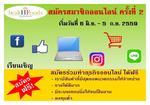 รับสมัครนักธุรกิจ E-Commerce สมัครร่วมงานฟรี