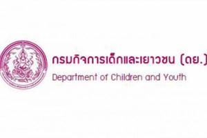 กรมกิจการเด็กและเยาวชน เปิดรับสมัครสอบเป็นพนักงานราชการ 85 อัตรา