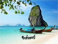 ทัวร์กระบี่ เกาะปอดะ+อ่าวไร่เลย์+ทะเลแหวก เต็มวัน