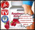 NEW* Raspberry ketones