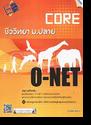 �������ͺ O-NET GAT PAT