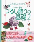 หนังสืองานฝีมือญี่ปุ่น ทำดอกไม้ สัตว์และตุ๊กตานำโชค 20 แบบ