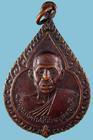 เหรียญพระครูธรรมศาสนโสภณ (พุ่ม) วัดกาญจนาวาส จ.สงขลา ปี25