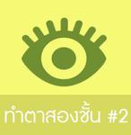 ทำตาสองชั้น #2
