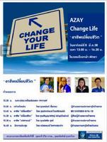 อาชีพเปลี่ยนชีวิต AZAY
