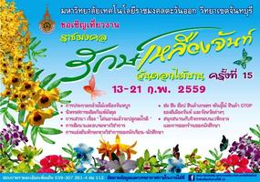 งานราชมงคลรักษ์เหลืองจันท์ วันดอกไม้บาน  ครั้งที่ 15