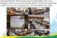 25 ม.ค. 2561 ประชุมคณะกรรมการสถานศึกษาขั้นพื้นฐาน ครั้งที่ 1/2561