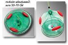 กระชังเชือกลอยน้ำหุ้ม PVC มีทุ่น  50-70 ซม.