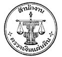 สำนักงานการตรวจเงินแผ่นดิน (สตง) เปิดรับสมัครสอบเข้ารับราชการ 45 อัตรา
