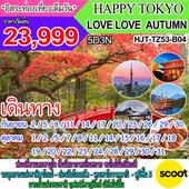 HAPPY TOKYO LOVE LOVE AUTUMN  เดินทาง กันยายน - พฤศจิกายน  2560