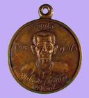 เหรียญปู่เปรื่อง สังข์แก้ว ออกวัดโคกเครือ จ.มหาสารคาม ปี 2529