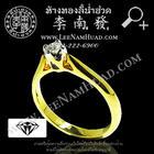 แหวนฝังเพชร(ทอง2.9g)(เพชร0.16ct)