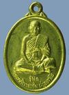 เหรียญหลวงพ่อแช่ม ปนฺนภาโร วัดคอหนองบัว จ.นครราชสีมา รุ่นแรก