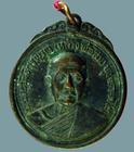 เหรียญพระครูสันติวรญาณ (ลป.สิม) วัดเม็งรายมหาราช เชียงราย ปี18
