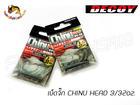 เบ็ดจิ๊ก DECOY CHINU HEAD (3/32oz)