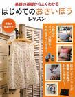 หนังสืองานฝีมือญี่ปุ่นตัดเย็บกระเป๋าผ้า,เสื้อผ้า,ของใช้